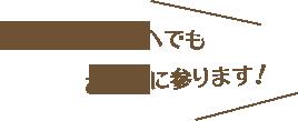 千葉県内、どこへでもお迎えに参ります